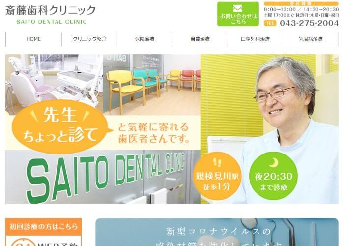 斎藤歯科クリニックのキャプチャ画像