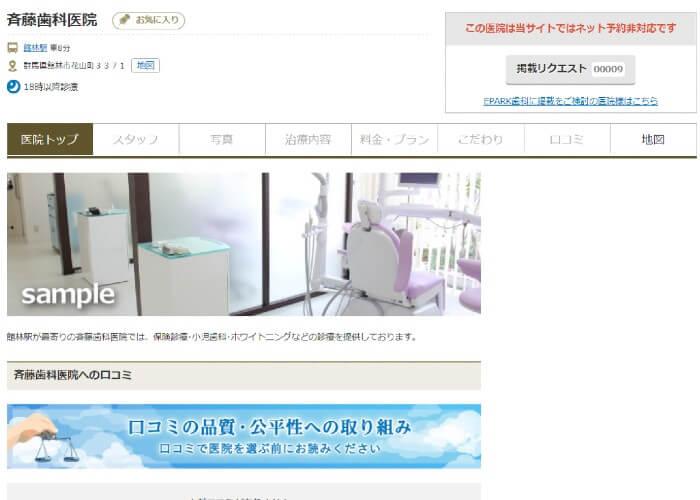 斉藤歯科医院のキャプチャ画像