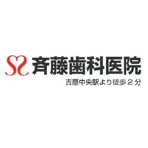 斉藤歯科医院のロゴ