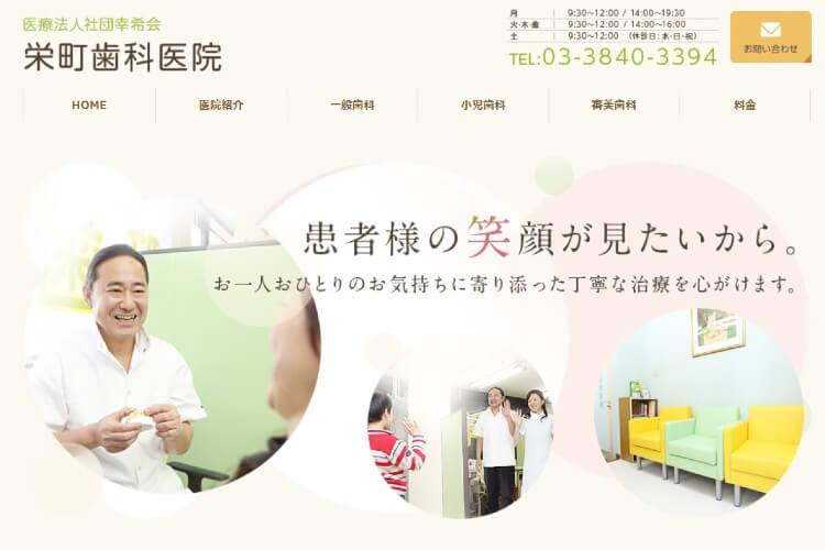 栄町歯科医院のキャプチャ画像