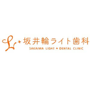 SAKAIWA LIGHT DENTAL CLINIC(坂井輪ライト歯科)のロゴ