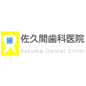 佐久間歯科医院のロゴ