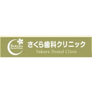 Sakura Dental Clinic(さくら歯科クリニック平塚)のロゴ