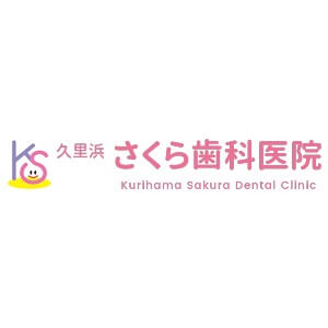 Kurihama Sakura Dental Clinic(久里浜さくら歯科医院)のロゴ