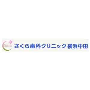 SAKURA Dental Clinic(さくら歯科クリニック中田)のロゴ