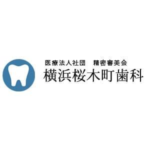 横浜桜木町歯科のロゴ