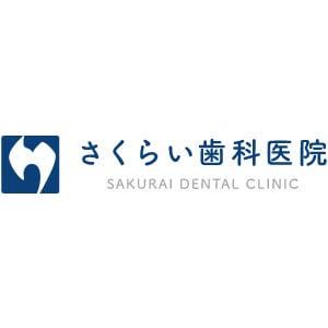 SAKURAI DENTAL CLINIC(さくらい歯科医院)のロゴ