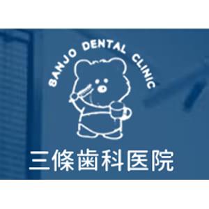 三條歯科医院のロゴ