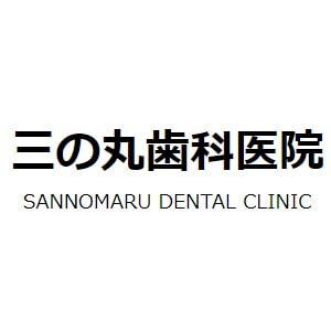 SANNOMARU DENTAL CLINIC(三の丸歯科医院)のロゴ