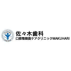 佐々木歯科のロゴ