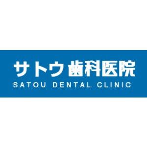 SATOU DENTAL CLINIC(サトウ歯科医院)のロゴ
