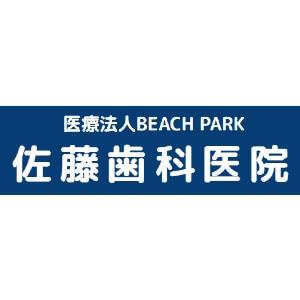 佐藤歯科医院のロゴ