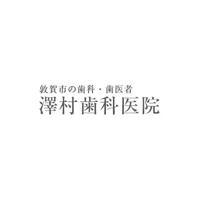 澤村歯科医院のロゴ