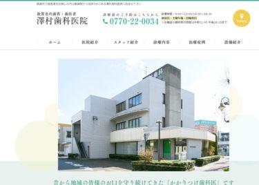 澤村歯科医院の口コミや評判