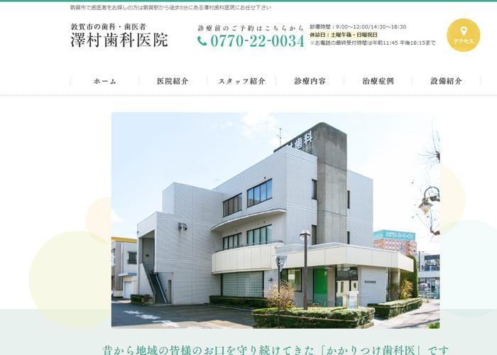 澤村歯科医院のキャプチャ画像