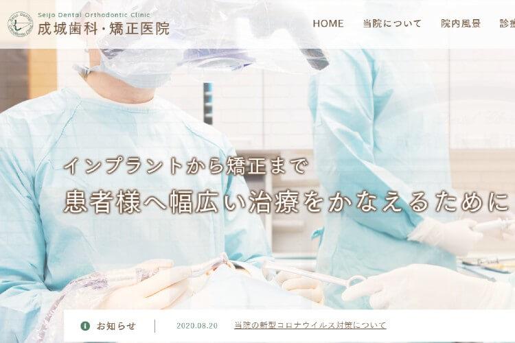 成城歯科・矯正医院のキャプチャ画像