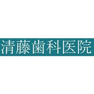 清藤歯科医院のロゴ