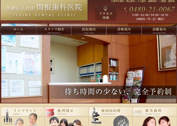 関根歯科医院のキャプチャ画像