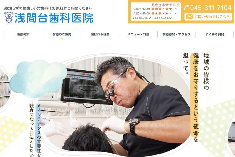 浅間台歯科医院のキャプチャ画像