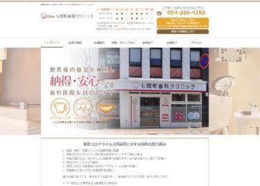 SHICHIKENCHO DENTAL CLINIC(七間町歯科クリニック)の口コミや評判
