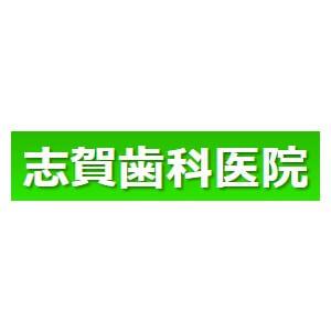 志賀歯科医院のロゴ