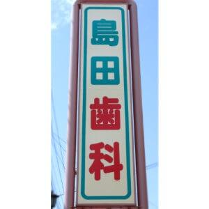 島田歯科医院大みか診療所のロゴ