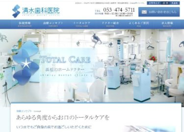 shimizu dental clinic(清水歯科医院)の口コミや評判