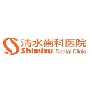 Shimizu Dental Clinic(清水歯科医院)のロゴ
