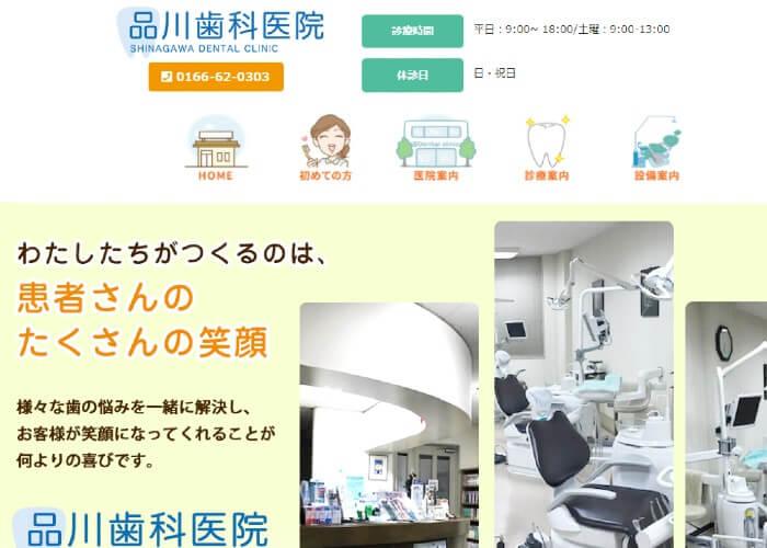 品川歯科医院のキャプチャ画像