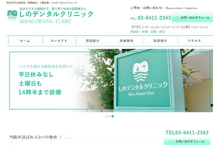 SHINO DENTAL CLINIC(しのデンタルクリニック )のキャプチャ画像