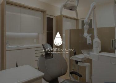 SHIZUKUDA DENTAL CLINIC(しずくだ歯科クリニック)の口コミや評判