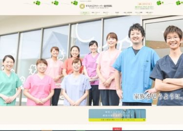 Suenobu Clover Dental Office(すえのぶクローバー歯科医院)の口コミや評判