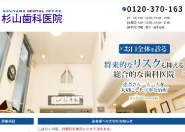 SUGIYAMA DENTAL OFFICE(杉山歯科医院)の口コミや評判