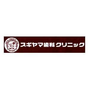 スギヤマ歯科クリニックのロゴ