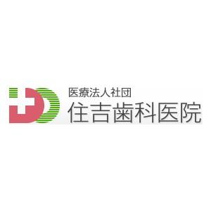 住吉歯科医院のロゴ