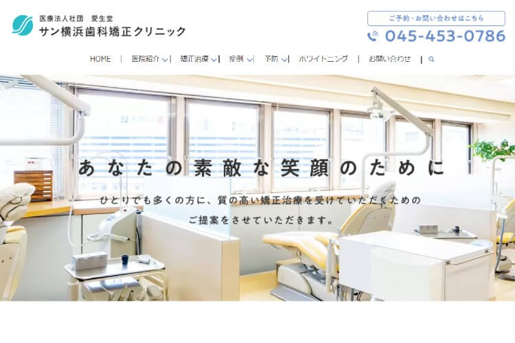 サン横浜歯科矯正クリニックのキャプチャ画像