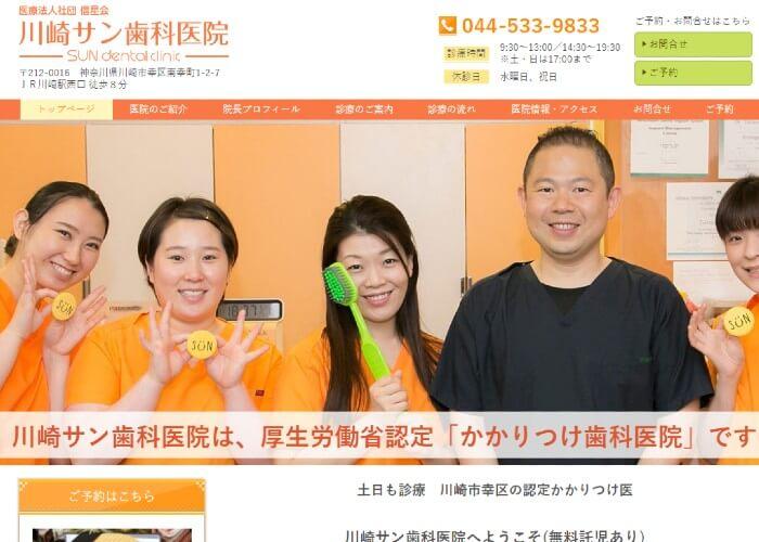 川崎サン歯科医院のキャプチャ画像