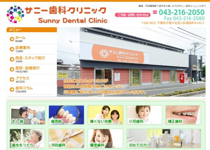 サニー歯科クリニックのキャプチャ画像
