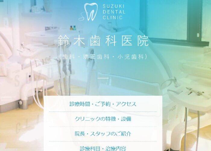 鈴木歯科医院のキャプチャ画像