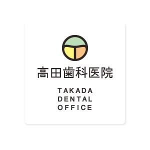 TAKADA DENTAL OFFICE(高田歯科医院)のロゴ