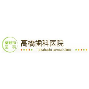 Takahashi Dental Clinic(高橋歯科医院)のロゴ
