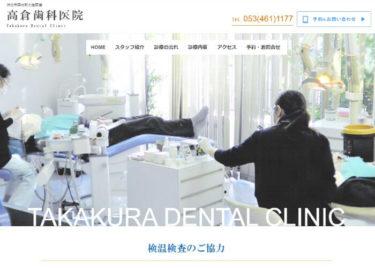 takakura dental clinic(高倉歯科医院)の口コミや評判