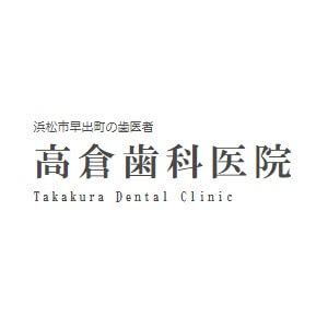 takakura dental clinic(高倉歯科医院)のロゴ