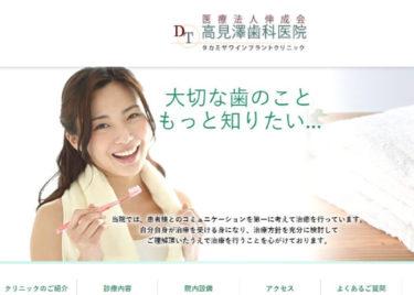 高見澤歯科医院の口コミや評判