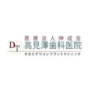 高見澤歯科医院のロゴ