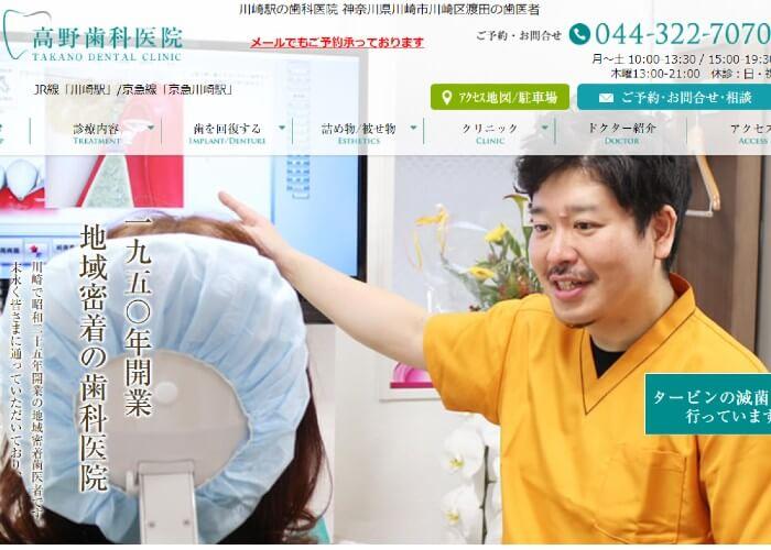 高野歯科医院のキャプチャ画像