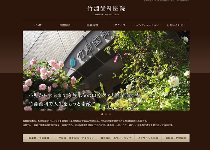 竹渕歯科医院のキャプチャ画像