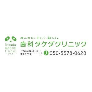 Takeda Dental Clinic(歯科タケダクリニック )のロゴ