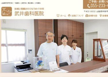 武井歯科医院の口コミや評判