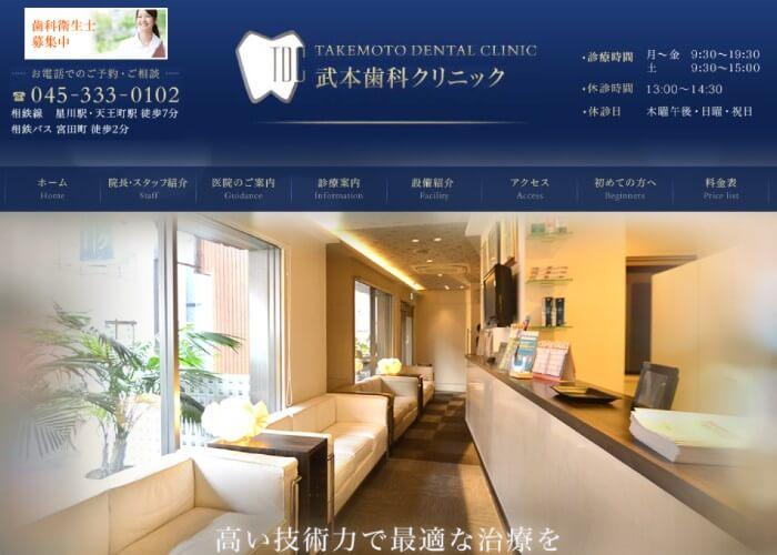 武本歯科クリニックのキャプチャ画像